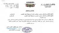 الحكومة توجه بإيقاف طباعة صحيفة 14 أكتوبر وموازنتها التشغيلية