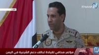 التحالف يؤكد عدم السماح باستمرار العبث بمصالح الشعب اليمني بعدن