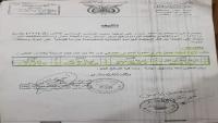 في مساع لنهب القطاع الخاص.. جماعة الحوثي تفرض حارساً قضائيا على ثماني شركات