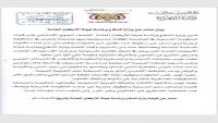 وزارة الدفاع ورئاسة الأركان تدينان القصف الإماراتي على القوات الحكومية