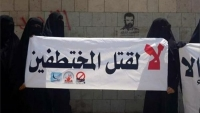 """""""أمهات المختطفين"""" تحمل التحالف والحوثيين مسؤولية قصف الأسرى في ذمار"""