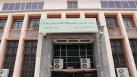 """""""المركزي اليمني"""" يدعو وسائل الإعلام إلى التوقف عن إقحام البنك في أي صراعات سياسية"""