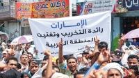 الغضب الشعبي والرسمي في اليمن يتصاعد ضد الإمارات ويطالب بطردها من التحالف
