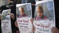 ناشطون ينفذون وقفة احتجاجية أمام مطار صنعاء للمطالبة باعادة فتحه