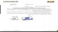 اللجنة الاقتصادية توقف اعتماد شركة وقود من قائمة الموردين المعتمدين وتحيلها للتحقيق