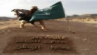 جماعة الحوثي تعلن مقتل جنود سعوديين بقصف جنوبي المملكة