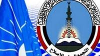 الإصلاح يدين العملية الإرهابية التي أستهدفت قائد التحالف العربي بحضرموت