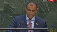 من منبر الأمم المتحدة.. وزير خارجية اليمن: الطيران الإماراتي قصفنا عندما صددنا المجلس الانتقالي