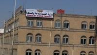 وزارة الصحة التابعة للحوثيين تحذر من كارثة إنسانية بسبب إنعدام المشتقات النفطية
