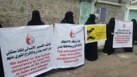 وقفة احتجاجية لأمهات مخفيين قسريا في سجون تشرف عليها الإمارات بعدن