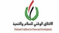 """الإعلان عن إنشاء """"الائتلاف الوطني للسلام والتنمية"""""""