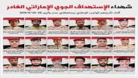 الدفاع اليمنية تنشر معلومات عن ضحايا وخسائر القصف الإماراتي على القوات الحكومية في عدن وأبين