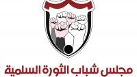مجلس شباب الثورة يحذر من الدور الخطير للتحالف المقوض للمشروع الوطني