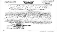 مصدر عسكري: مليشيات الانتقالي تحتجز جوازات السفر الخاصة بمحافظة تعز