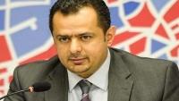 رئيس الوزراء: اتفاق جدة قد يسهم في حال التوقيع عليه بتسريع إنهاء الانقلاب الحوثي