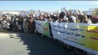 معلمو وادي حضرموت ينفذون وقفة احتجاجية بسيئون للمطالبة بحقوقهم