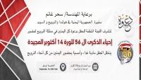 الجالية اليمنية في النرويج تحتفي بذكرى ثورة أكتوبر