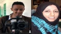 صحفيان يمنيان يفوزان بجائزة دولية لمراسلي الحروب