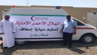 أبوظبي تبلغ الهلال الأحمر الإماراتي في عدن بانتهاء عمله