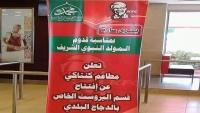 """إعلانات مطاعم """"كنتاكي"""" الأمريكيةبمناسبة المولد النبوي تثير سخرية اليمنيين"""