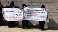 تدهور الحالة الصحية للمختطفين بالسجن المركزي بصنعاء