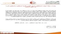 """""""أمهات المختطفين"""" تأسف لتغييب قضية المعتقلين عن اتفاق الرياض"""