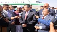 رئيس الحكومة يصل عدن برفقة عدد من الوزراء