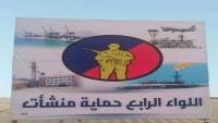 لواء عسكري في عدن ينفي تسلمه منشآت حكومية (بيان)