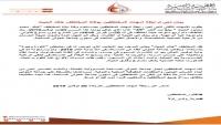 """""""أمهات المختطفين"""" تحمل جماعة الحوثي مسؤولية وفاة المختطف """"الحيث"""""""
