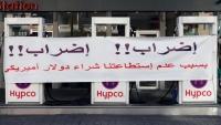 لبنان.. إضراب بمحطات الوقود ومسؤولون أمام القضاء بتهم الفساد