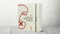 كيف يتجنب الصحفيون التمييز والكراهية؟ إصدار جديد لمعهد الجزيرة