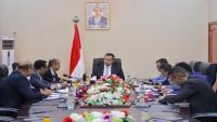 الحكومة تؤكد على تفعيل أداء المؤسسات الرقابية ومكافحة الفساد