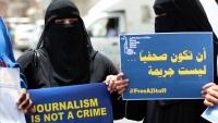 """""""أمهات المختطفين"""" ترفض محاكمة الصحفيين وتطالب بسرعة الإفراج عنهم"""