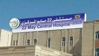 خطأ طبي ونسيان قفازات داخل بطن أحد المرضى في مستشفى بعمران