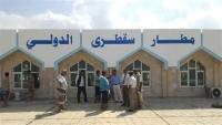 قوات إماراتية تقتحم مطار سقطرى وتهرب مطلوبين أمنياً