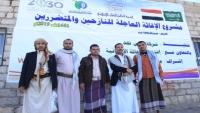مأرب.. الندوة العالمية الشباب الإسلامي تدعم مشروع الإغاثة العاجلة لآلاف الأسر النازحة من إب