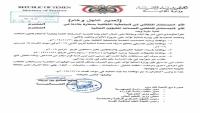 وزارة المالية تتخذ عددا من القرارات لكبح فساد الملحقيات الثقافية في الخارج