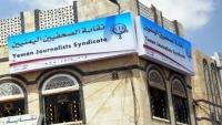 نقابة الصحفيين تحمل جماعة الحوثي المسؤولية عن حياة الصحفي الصمدي