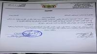 جماعة الحوثي تفرض قوانين على صوالين الحلاقة في يريم وتجرم من يخالفها
