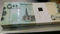 منع تداول العملة الجديدة يتسبب في توقف صرف رواتب الموظفين الحكوميين بصنعاء