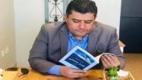 """الشلفي يوقع مجموعته الشعرية """"قمر يتبعني"""" في معرض الدوحة الدولي للكتاب الجمعة"""