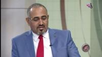 حذر من انهيار الاتفاق.. الزبيدي يتهم حزب الإصلاح بعرقلة تنفيذ اتفاق الرياض