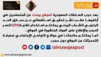 "After a investigative research... Saudi Arabia blocks ""Almawqea Post"" from its browsers"