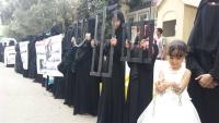 رابطة حقوقية تطالب بضم ملف المختطفين إلى اتفاق الرياض