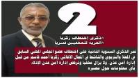"""انطلاق حملة إلكترونية للمطالبة بالكشف عن مصير المخفي قسريا في عدن """"زكريا قاسم"""""""