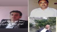 مقتل وإصابة سبعة أشخاص باشتباكات في إب
