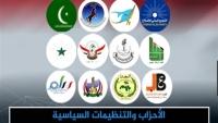 التحالف الوطني يدين اغتيال قيادي بحزب الإصلاح بالضالع
