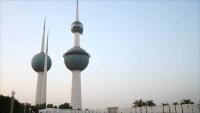الكويت تبرئ متهمين بينهم يمني بدعوى تمويل داعش في اليمن