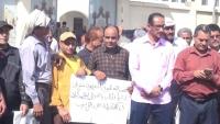 عدن.. وقفة احتجاجية لموظفين نازحين للمطالبة بانتظام صرف رواتبهم