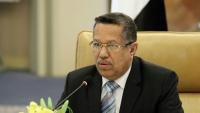 بن دغر: تعيين محافظ ومدير أمن لعدن مرهون بالانسحابات المتبادلة وتسليم الأسلحة